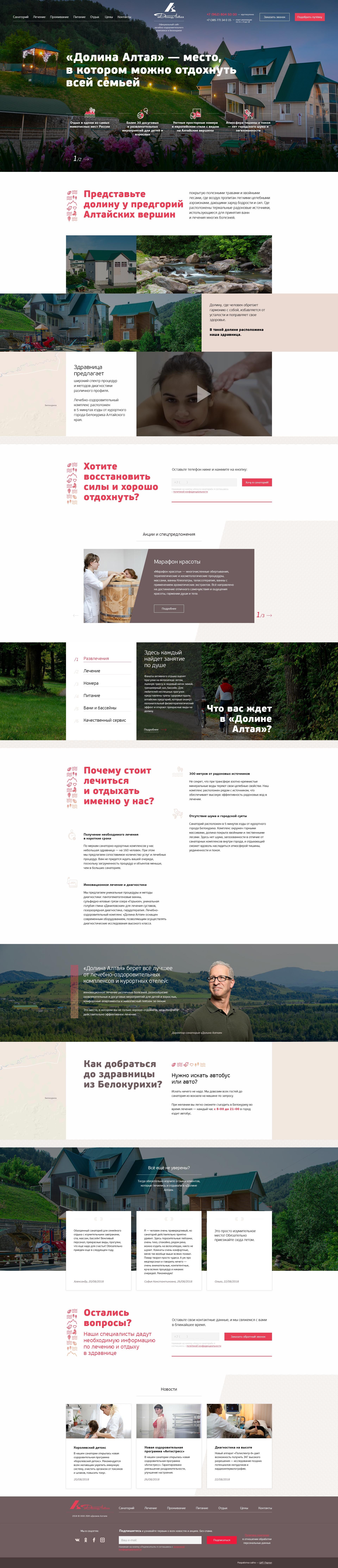 Разработка сайта санатория