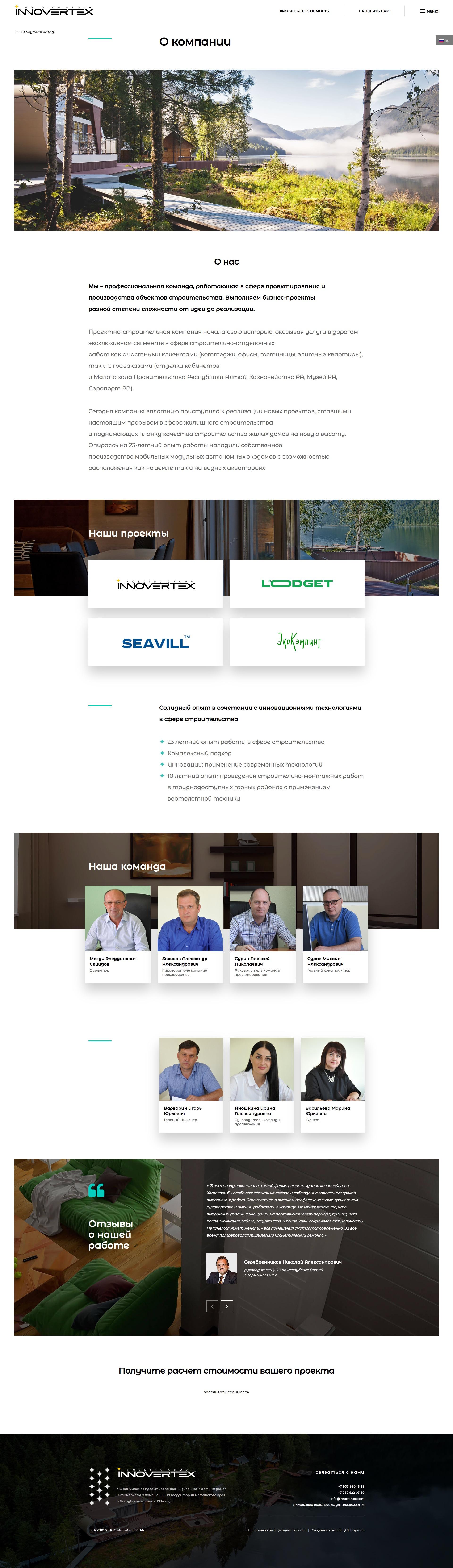 Разработка сайта архитектурно-строительного холдинга Innovertex - Страница О компании