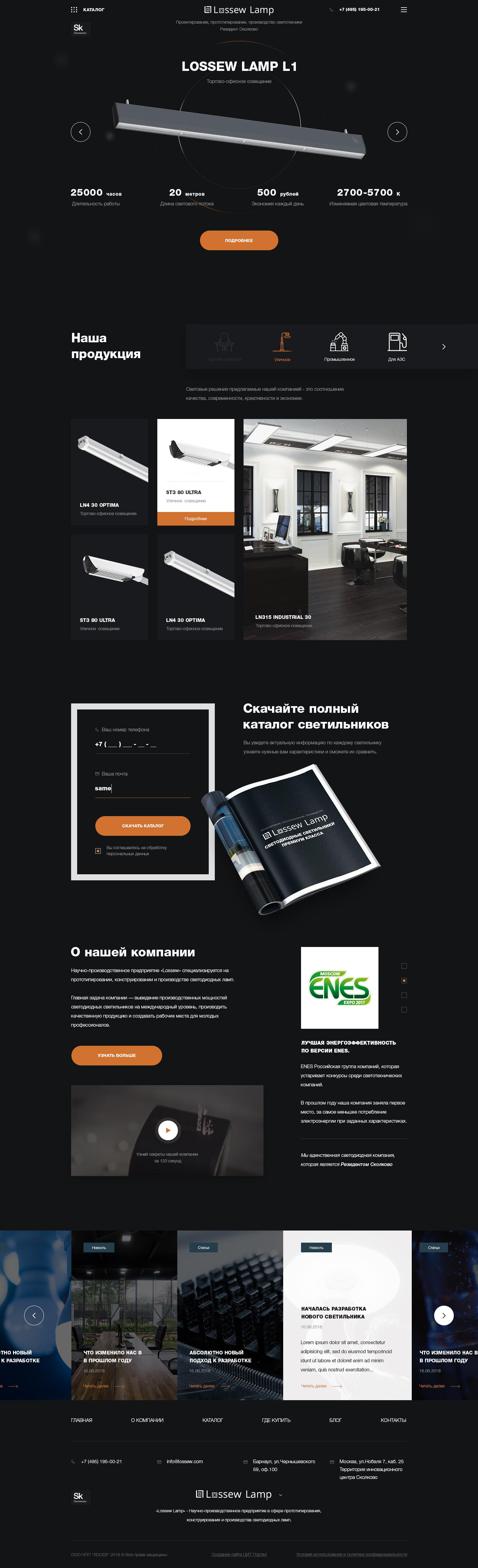 Разработка сайта производственной компании Lossew - Главная страница