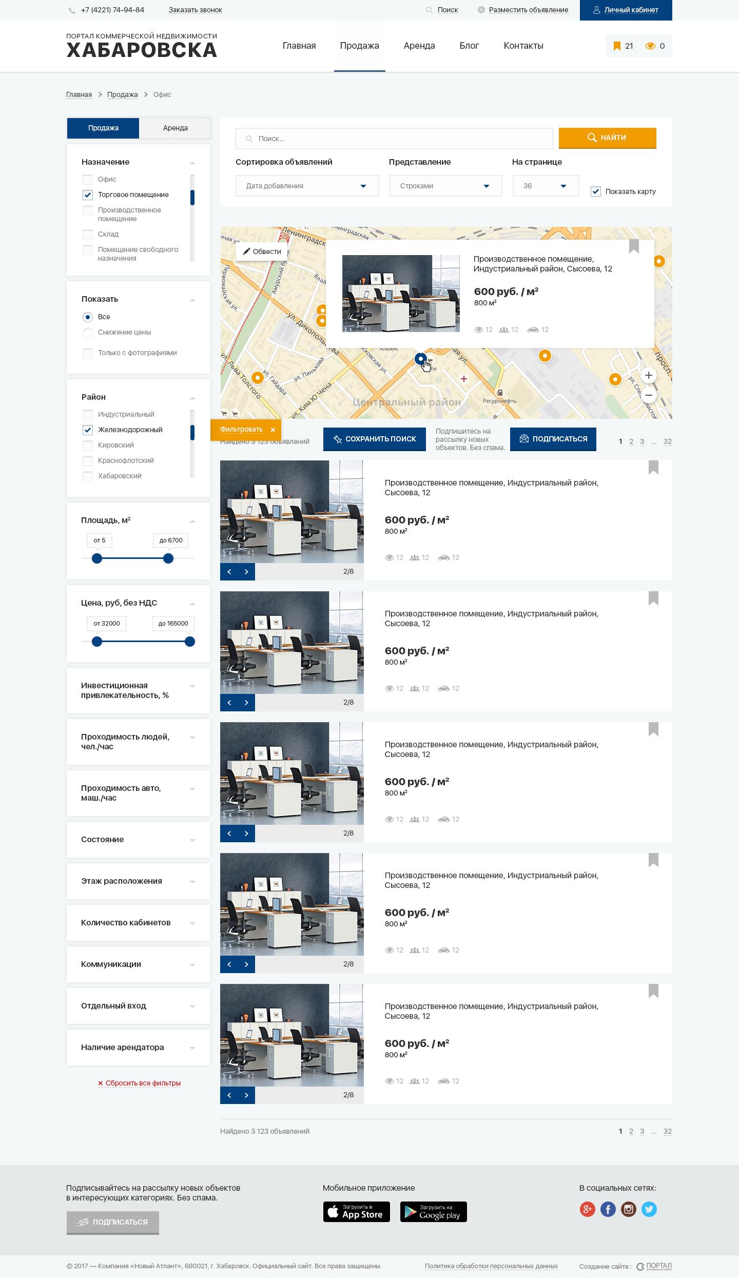 Разработка портала по продаже недвижимости