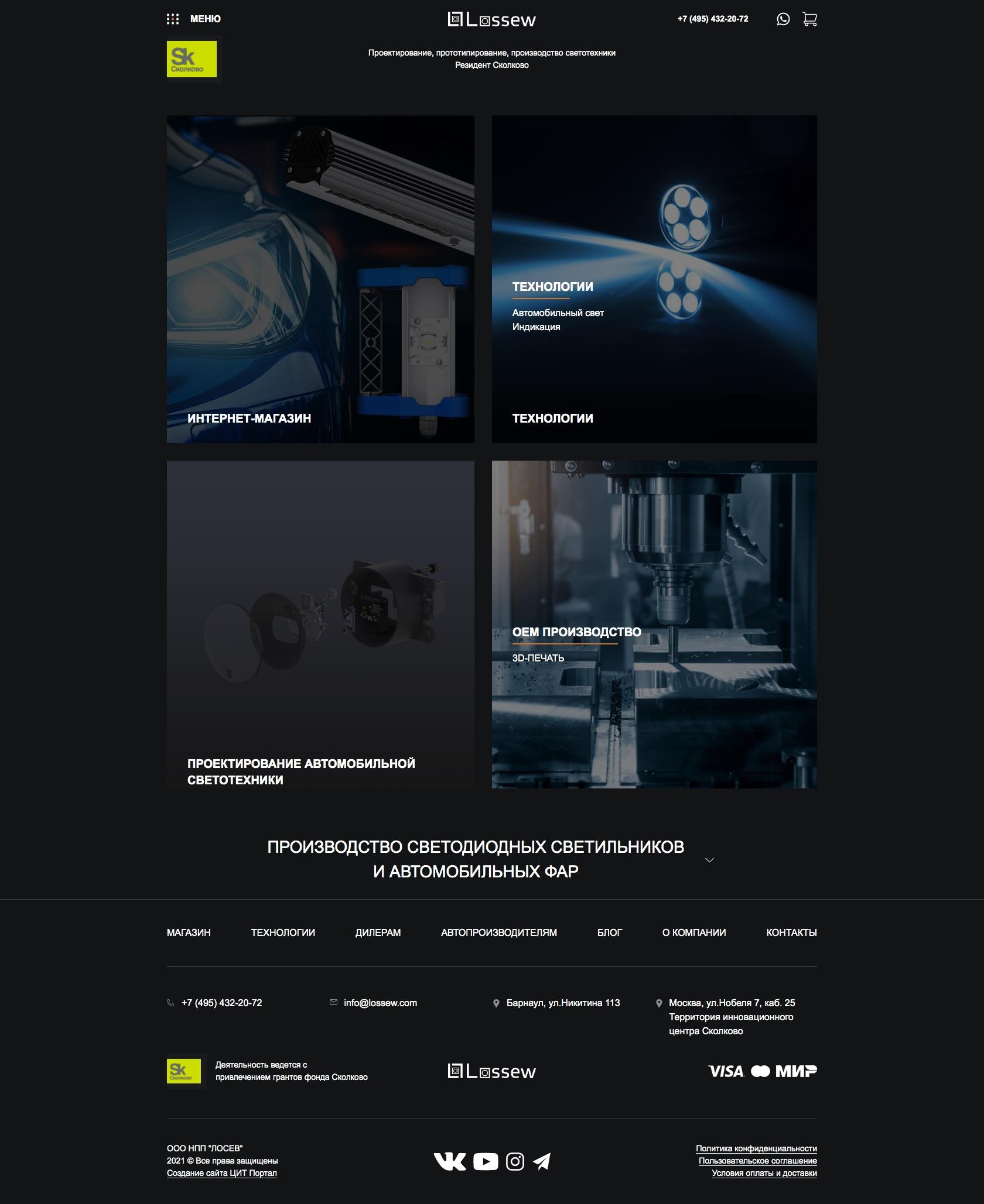 Разработка интернет-магазина производственной компании в Сколково - Страница О компании